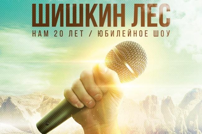Сделаю афишу 8 - kwork.ru