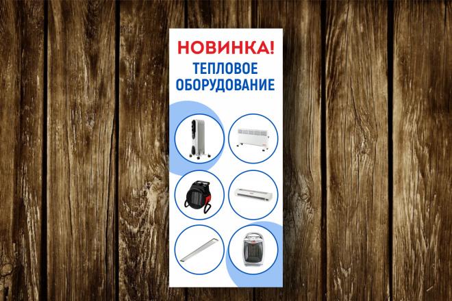 Сделаю статичный баннер 5 - kwork.ru