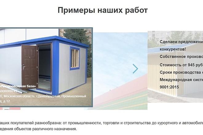 Скопирую одностраничный сайт, лендинг 21 - kwork.ru