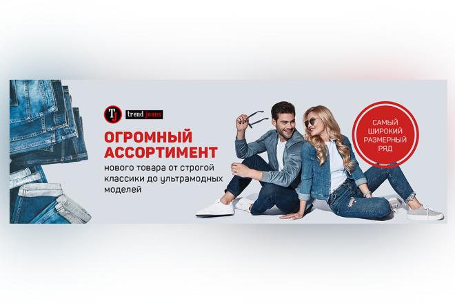 Сделаю качественный баннер 25 - kwork.ru