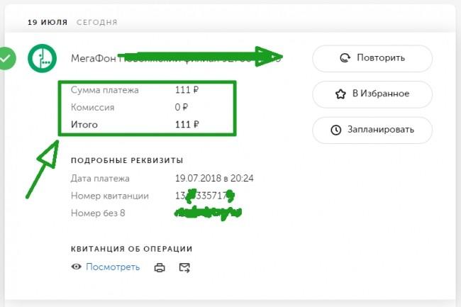 55 Премиум шаблонов + Бонус 111 рублей на ваш счет телефона 3 - kwork.ru