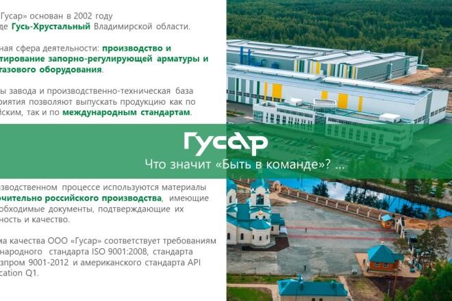 Сделаю продающую презентацию 44 - kwork.ru