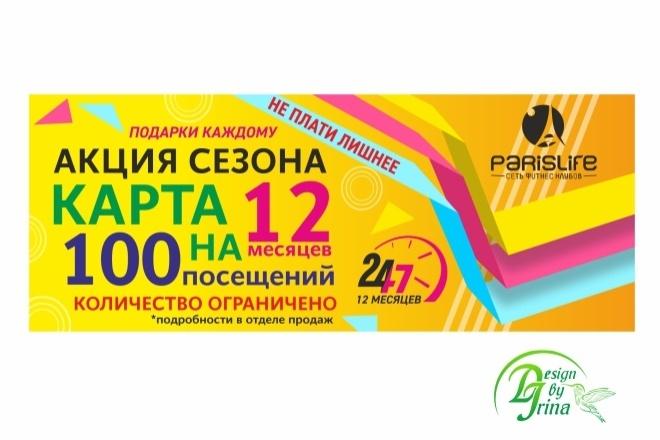 Рекламный баннер 56 - kwork.ru