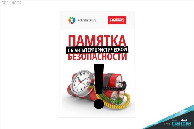 Бизнес презентацию в PDF 19 - kwork.ru