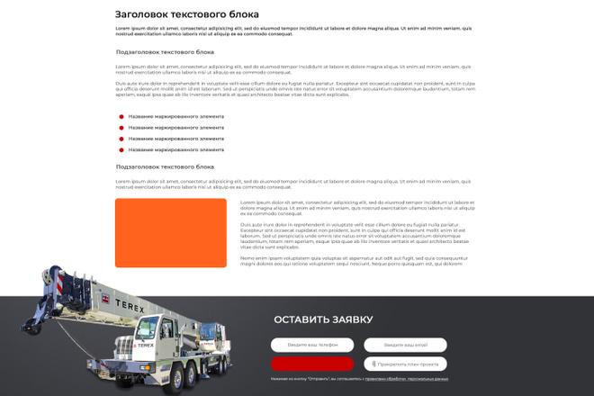 Дизайн одного блока Вашего сайта в PSD 56 - kwork.ru