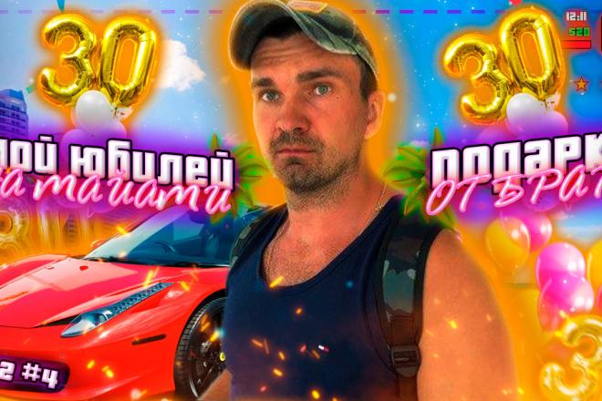 Сделаю креативное превью или обложку для видеоролика на YouTube 13 - kwork.ru