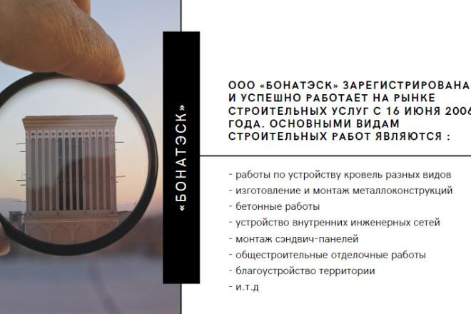 Стильный дизайн презентации 365 - kwork.ru