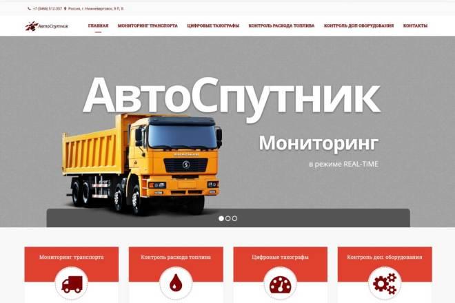 Сделаю сайт на WordPress 9 - kwork.ru