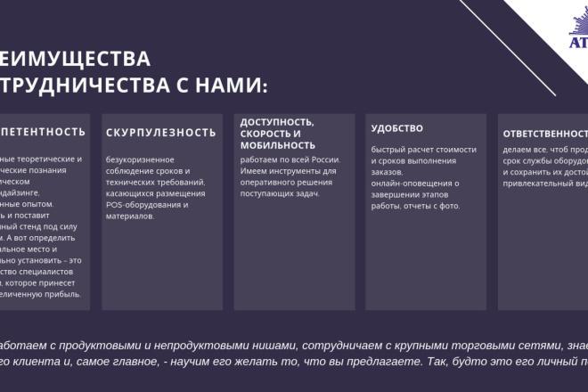 Стильный дизайн презентации 385 - kwork.ru