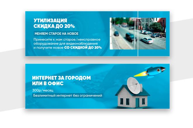 2 баннера для сайта 75 - kwork.ru