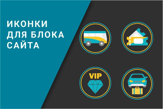 Нарисую иконки для сайта 3 - kwork.ru