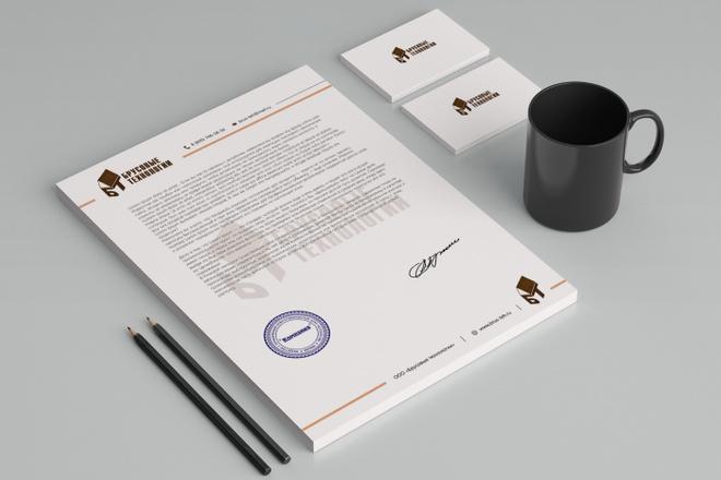 Создам фирменный стиль бланка 63 - kwork.ru