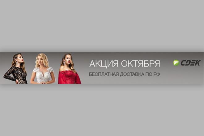Баннер на сайт 93 - kwork.ru