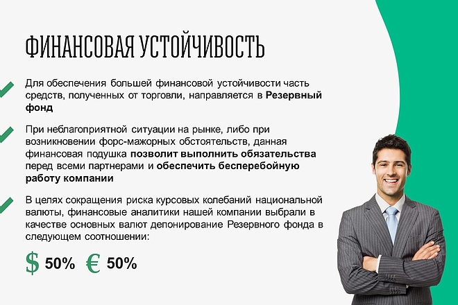 Красиво, стильно и оригинально оформлю презентацию 76 - kwork.ru