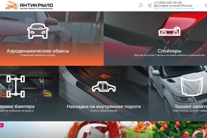 Создание сайта на 1С Битрикс 5 - kwork.ru