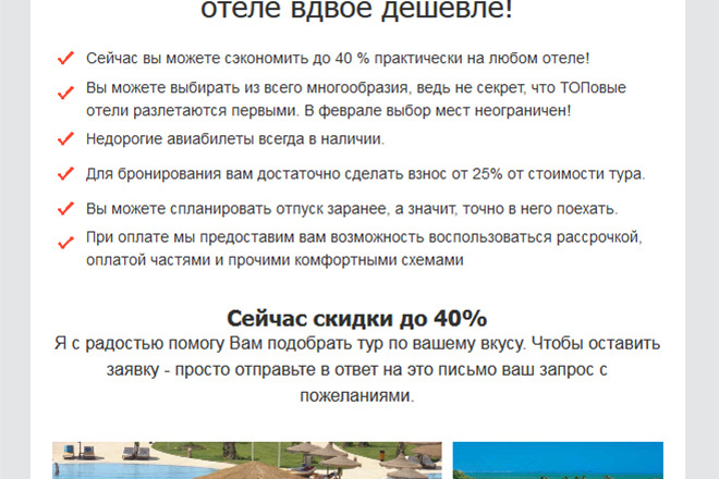 Сделаю адаптивную верстку HTML письма для e-mail рассылок 21 - kwork.ru