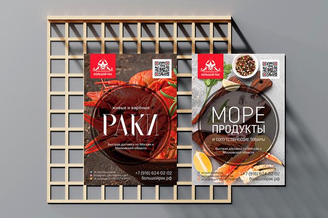 Дизайн двухсторонней листовки с исходниками 16 - kwork.ru