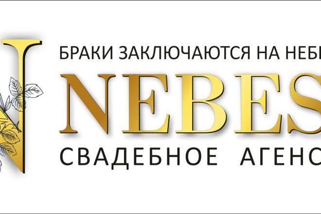 Сделаю профессионально логотип по Вашему эскизу 23 - kwork.ru