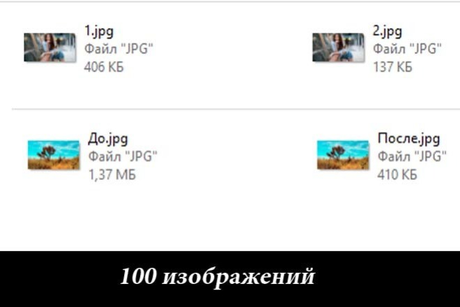 Изменю размер ваших фотографий без от 40% без потери качества 3 - kwork.ru