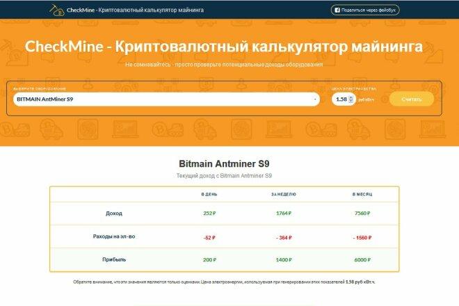 Создам сайт для пассивного заработка 16 - kwork.ru