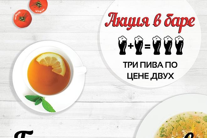 Рекламный плакат, афиша, постер 11 - kwork.ru
