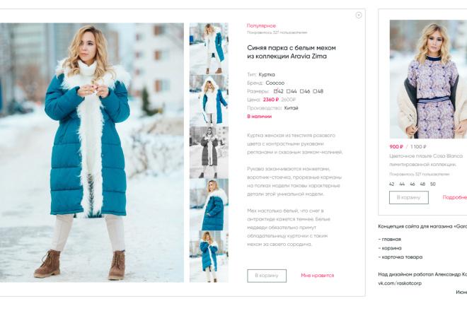 Дизайн сайта или лендинга 10 - kwork.ru