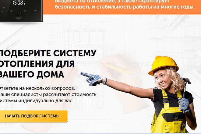 Качественная копия лендинга с установкой панели редактора 39 - kwork.ru