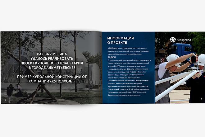 Разработаю Маркетинг Кит, для личных встреч и рассылки 74 - kwork.ru