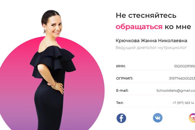 Создание сайта - Landing Page на Тильде 181 - kwork.ru