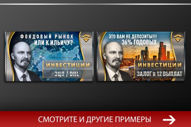 Баннер, который продаст. Креатив для соцсетей и сайтов. Идеи + 89 - kwork.ru