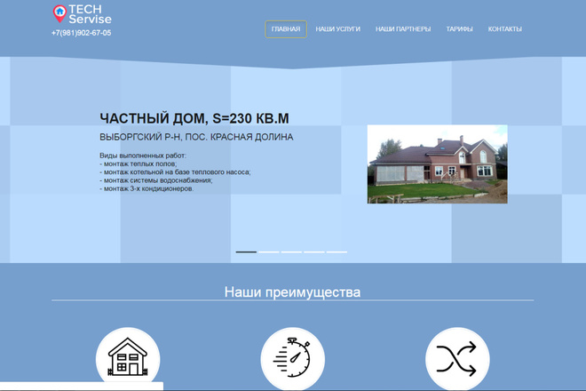 Скопирую почти любой сайт, landing page под ключ с админ панелью 40 - kwork.ru