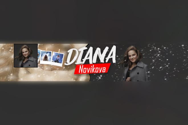 Оформление канала на YouTube, Шапка для канала, Аватарка для канала 80 - kwork.ru