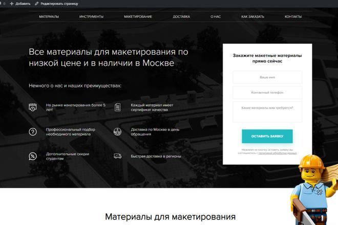 Натяну вашу верстку на Wordpress 2 - kwork.ru