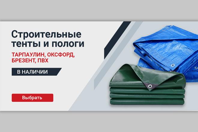 Баннер на сайт 63 - kwork.ru