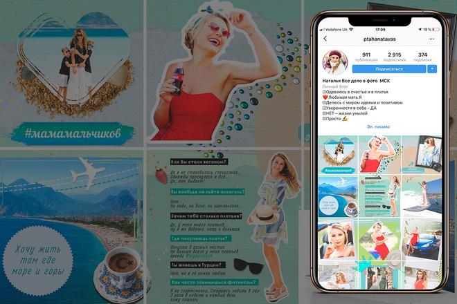 Оформление инстаграм. Дизайн 15 шаблонов постов и 3 сторис 14 - kwork.ru