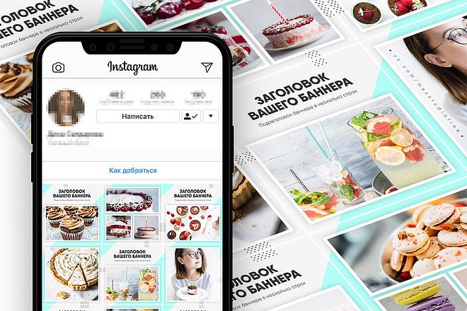 Готовые шаблоны для Вконтакте и Инстаграм 10 - kwork.ru
