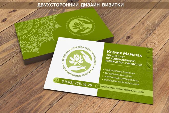 Разработаю дизайн оригинальной визитки. Исходник бесплатно 11 - kwork.ru