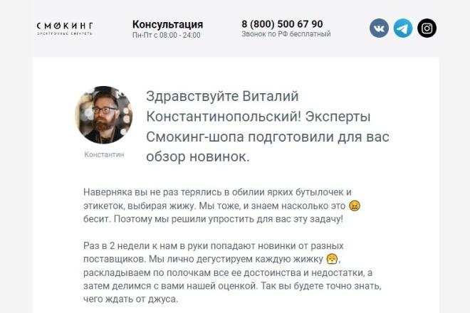 Html-письмо для E-mail рассылки 56 - kwork.ru