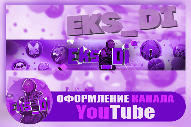 Шапка для Вашего YouTube канала 16 - kwork.ru