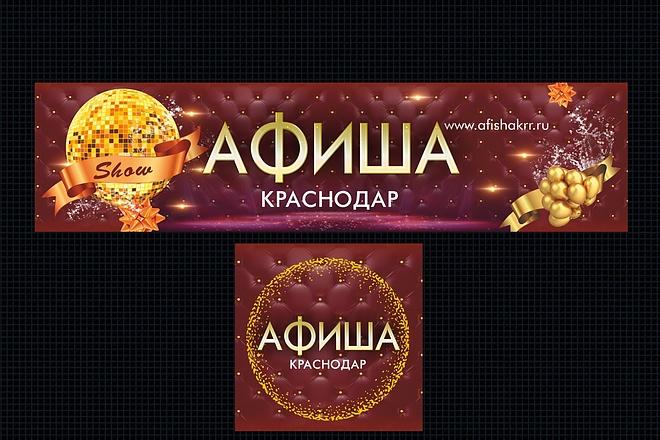 Оформлю ваше сообщество ВК 32 - kwork.ru