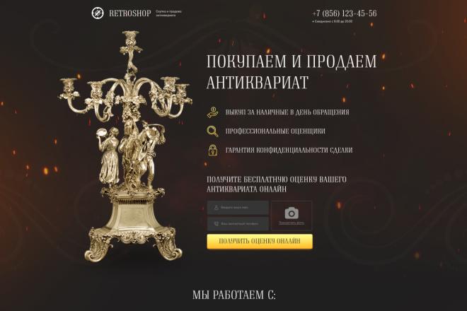 Дизайн первого экрана лендинга 4 - kwork.ru