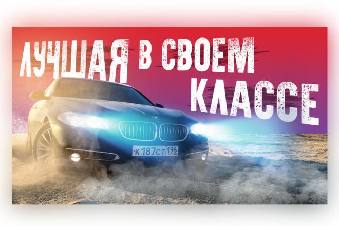 Сделаю превью для видеролика на YouTube 8 - kwork.ru