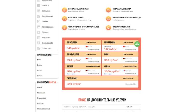 Дизайн страницы Landing Page - Профессионально 7 - kwork.ru