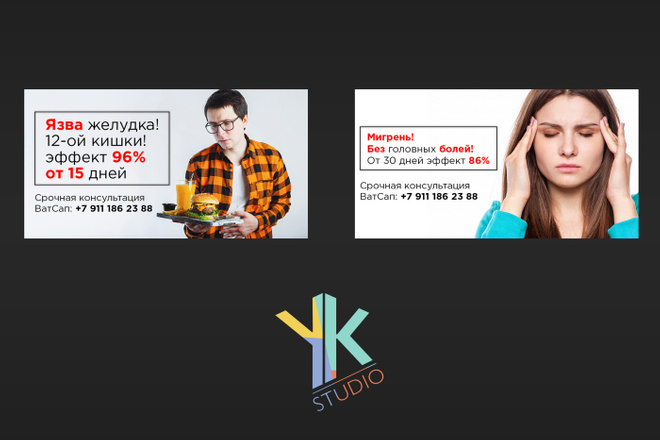 Продающие баннеры для вашего товара, услуги 65 - kwork.ru