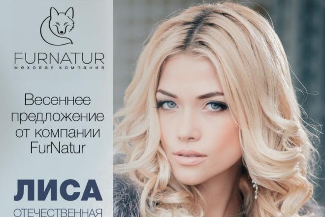 Сделаю красивый интернет баннер 1 - kwork.ru