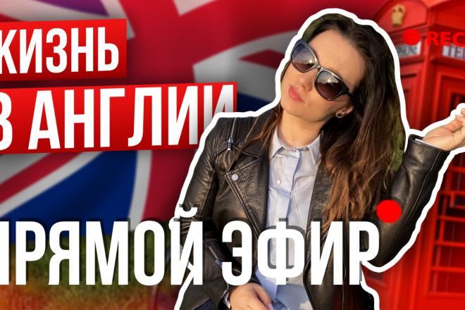 Креативные превью картинки для ваших видео в YouTube 30 - kwork.ru