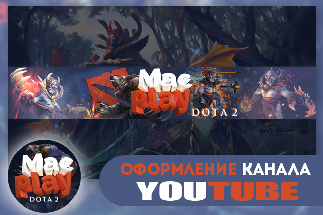 Шапка для Вашего YouTube канала 33 - kwork.ru