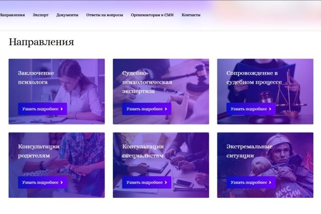 Разработаю продающий Landing Page под ключ на WordPress 5 - kwork.ru