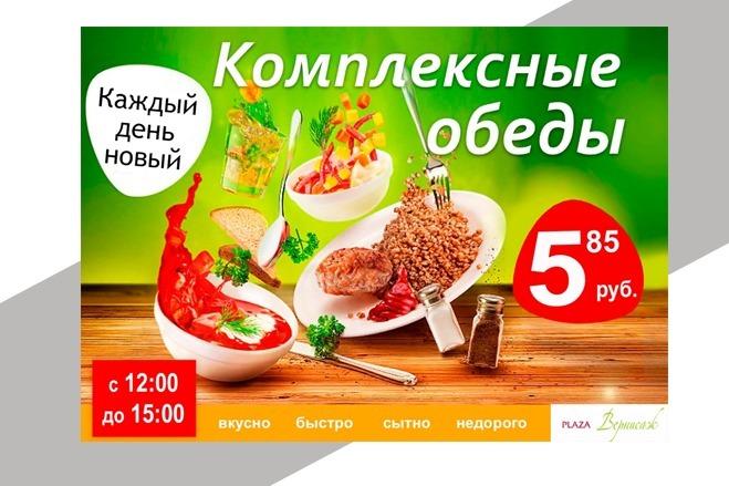 Баннер для соц. сетей и сайтов 2 по цене одного 5 - kwork.ru