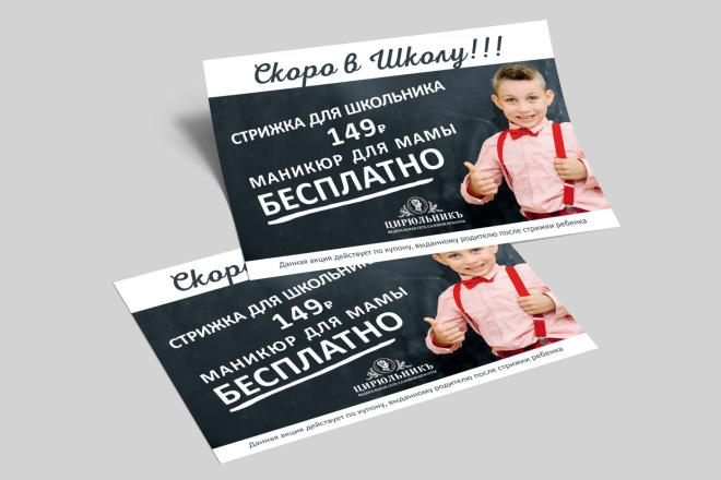 Разработаю дизайн листовки, флаера 63 - kwork.ru